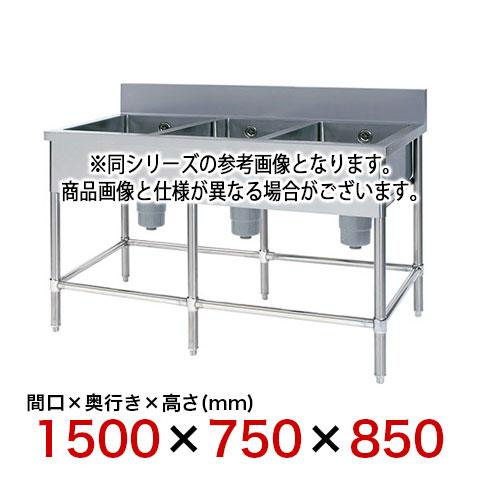 フジマック 三槽シンク(Bシリーズ) FSTB1576 【 メーカー直送/代引不可 】【ECJ】