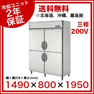 インバーター制御冷蔵庫Aシリーズ内装ステンレス鋼板幅1490×奥800×高1950mmARD-150RMD