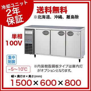 【業務用】福島工業 フクシマ 業務用冷蔵庫 幅1500mm 奥行600mmタイプ YRC-150RE2-E