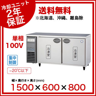 【業務用】福島工業 フクシマ 業務用冷凍庫 幅1500mm 奥行600mmタイプ YRC-152FE2