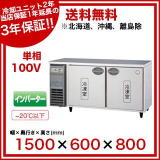 【業務用】福島工業 フクシマ 業務用冷凍庫 幅1500mm 奥行600mmタイプ AYC-152FM