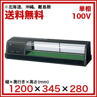 ホシザキ 恒温高湿ネタケース FNC-120B-R(L)【 メーカー直送/後払い決済不可 】