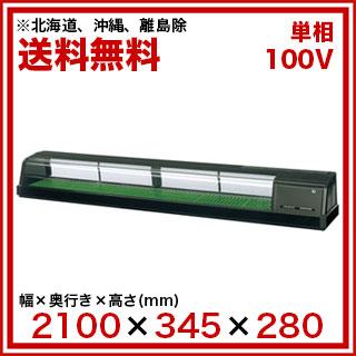 ホシザキ 恒温高湿ネタケース FNC-210B-R(L)【 メーカー直送/後払い決済不可 】
