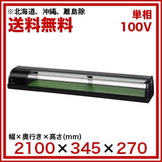 ホシザキ 冷蔵ネタケース HNC-210B-R(L)-B(旧型番:HNC-210A)【 メーカー直送/後払い決済不可 】