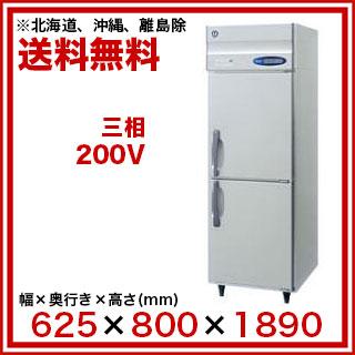 ホシザキ 冷蔵庫 HR-63Z3【 メーカー直送/代引不可 】