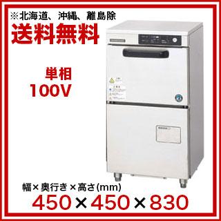 ホシザキ 食器洗浄機 JWE-300TB※ブースター別売り【 メーカー直送/代引不可 】