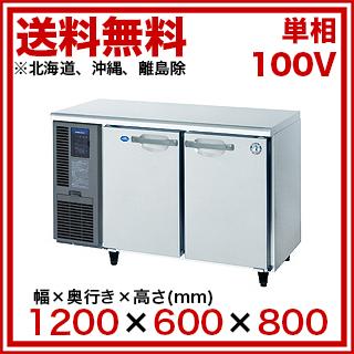 ホシザキ テーブル形冷凍冷蔵庫 RFT-120MNF【 メーカー直送/代引不可 】