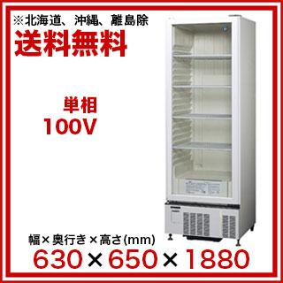 ホシザキ 冷蔵ショーケース USB-63B1 幅630×奥行650×高さ1880(mm) 348リットル【 メーカー直送/後払い決済不可 】