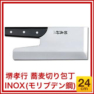 【業務用】堺孝行 蕎麦切り包丁 INOX[モリブデン鋼] 24cm 【 送料無料 】