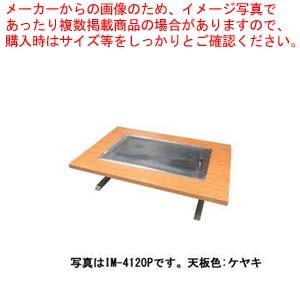 【業務用】IKK 業務用 お好み焼きテーブル 落としフタ付 IM-4120P-OF 【 メーカー直送/代引不可 】 【受注生産:納期1ヶ月程】