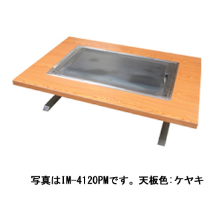 【業務用】IKK 業務用 お好み焼きテーブル 落としフタ付 IM-4120PM-OF 【 メーカー直送/代引不可 】 【受注生産:納期1ヶ月程】
