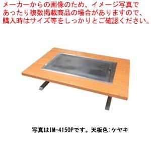 【業務用】IKK 業務用 お好み焼きテーブル 落としフタ付 IM-4150P-OF 【 メーカー直送/代引不可 】 【受注生産:納期1ヶ月程】