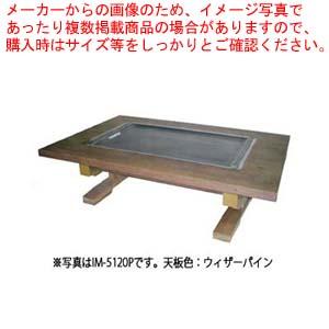 お好み焼きテーブル IM-5180H ブラッキーグレイン LPG(プロパンガス)【 メーカー直送/後払い決済不可 】【 受注生産:納期1ヶ月程 】【ECJ】