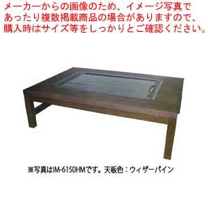 【業務用】IKK 業務用 お好み焼きテーブル 掘こたつ仕様 IM-680P 【 メーカー直送/代引不可 】 【受注生産:納期1ヶ月程】