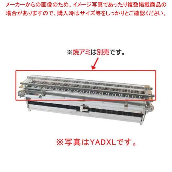 【業務用】IKK 業務用 やきとり 専門店用 YADXL【 メーカー直送/後払い決済不可 】