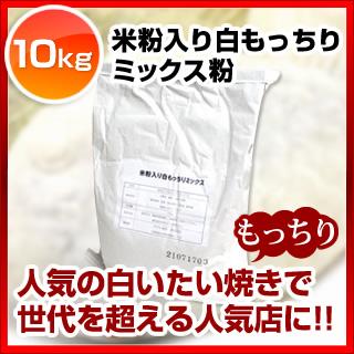 【業務用】米粉入り白もっちりミックス粉 10kg×10袋 【 送料無料 】