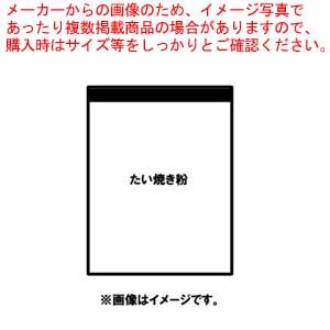 【業務用】たい焼き粉 うす皮パリパリたい焼きミックス粉 10kg×10袋 【 送料無料 】