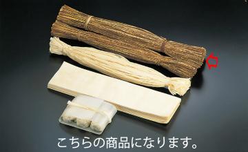 和食器 竹皮ヒモ(約500本入) 35R547-14 まごころ第35集