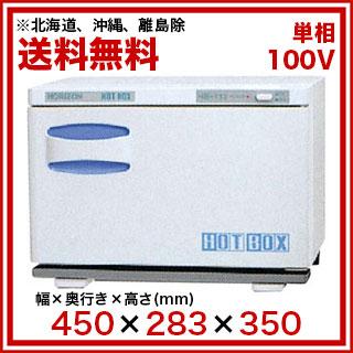 【まとめ買い10個セット品】 【業務用】ホットボックス 横開きタイプ(ホワイトグレー)HB-118S 【20P05Dec15】