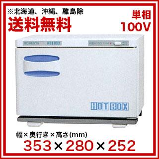 【まとめ買い10個セット品】 【業務用】ホットボックス 前開きタイプ(ホワイトグレー)HB-113F 【20P05Dec15】