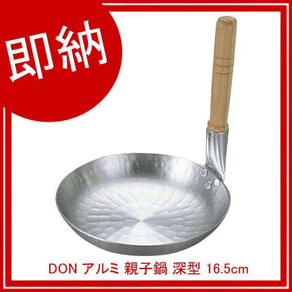 DON アルミ 親子鍋 深型 16.5cm