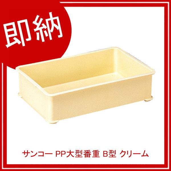 【即納】【まとめ買い10個セット品】 サンコー PP大型番重 B型 クリーム 【ECJ】