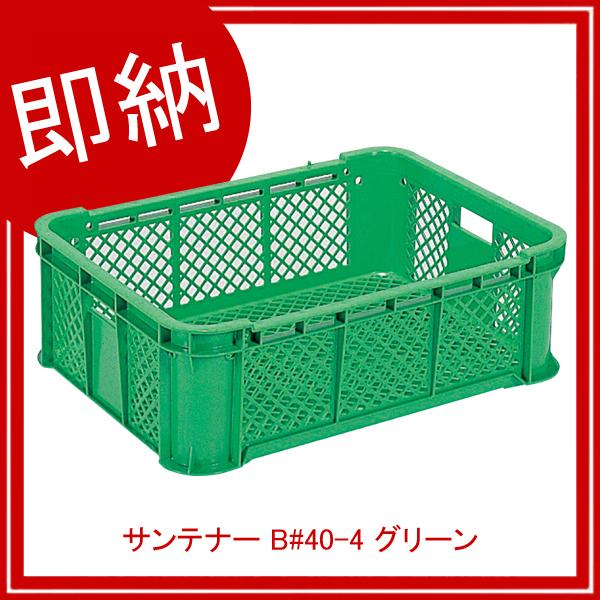 【即納】【まとめ買い10個セット品】 サンテナー B#40-4 グリーン 【ECJ】