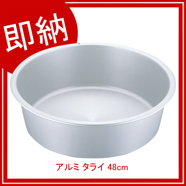 【即納】【まとめ買い10個セット品】アルミ タライ 48cm【軽い アルミタライ アルマイト シルバー 硬質アルミ たらい 洗い桶 洗桶】 【ECJ】