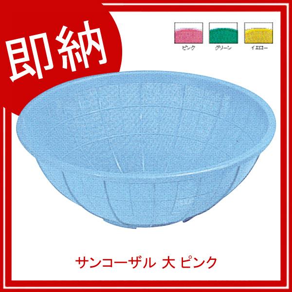 【即納】【まとめ買い10個セット品】 サンコーザル 大 ピンク 【ECJ】