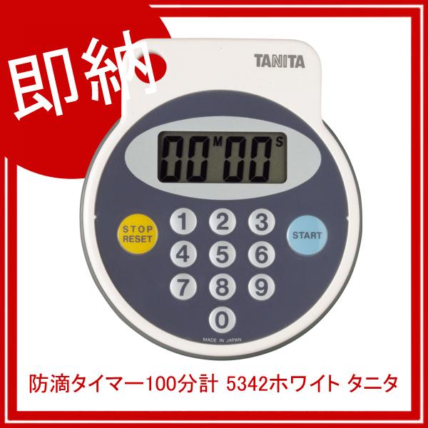 【即納】【まとめ買い10個セット品】 防滴タイマー100分計 5342ホワイト タニタ 【ECJ】