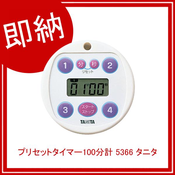 【即納】【まとめ買い10個セット品】 プリセットタイマー100分計 5366 タニタ 【ECJ】