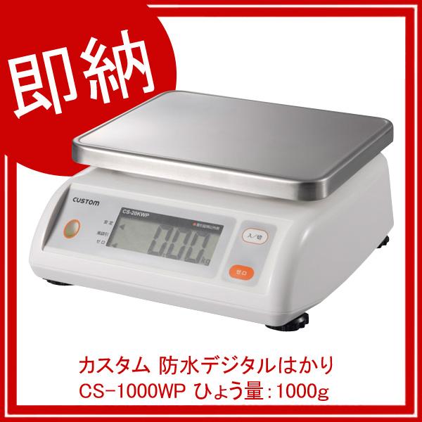 【即納】 カスタム 防水デジタルはかり CS-1000WP ひょう量:1000g 【ECJ】
