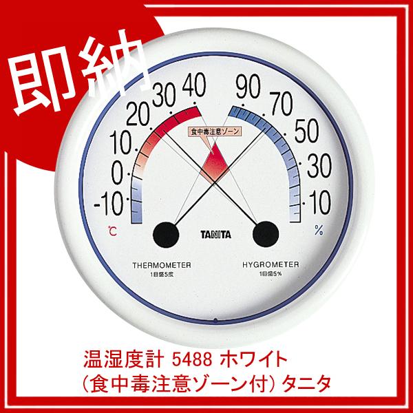 【即納】【まとめ買い10個セット品】 温湿度計 5488 ホワイト(食中毒注意ゾーン付) タニタ 【ECJ】