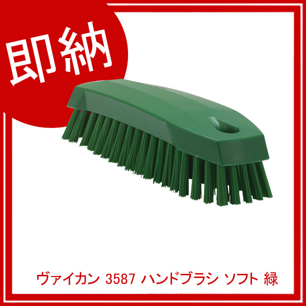 【即納】【まとめ買い10個セット品】 ヴァイカン 3587 ハンドブラシ ソフト 緑 【ECJ】