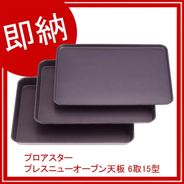 【即納】【まとめ買い10個セット品】プロアスター プレスニューオーブン天板 6取15型 【ECJ】