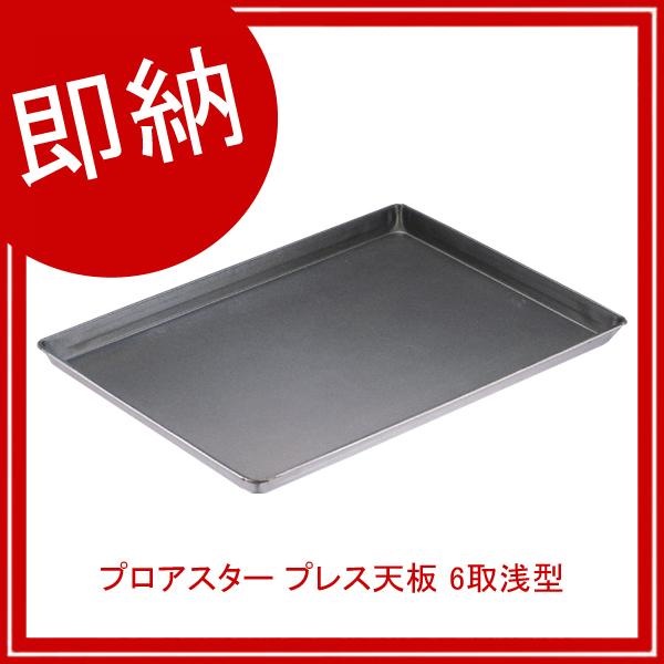 【即納】【まとめ買い10個セット品】プロアスター プレス天板 6取浅型 【ECJ】