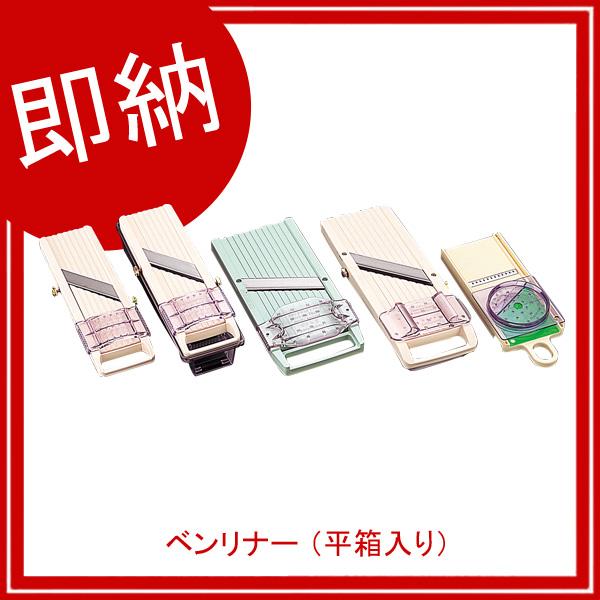 【即納】【まとめ買い10個セット品】 ベンリナー (平箱入り) 【ECJ】