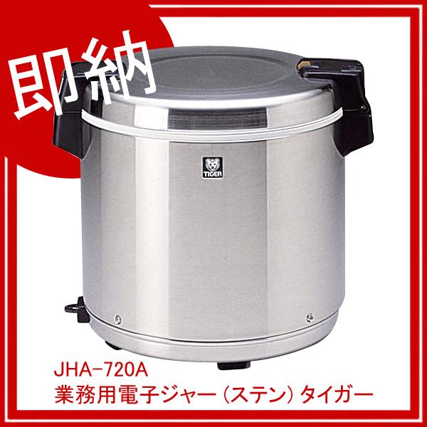 【即納】 JHC-720A 業務用電子ジャー (ステン) タイガー 【ECJ】