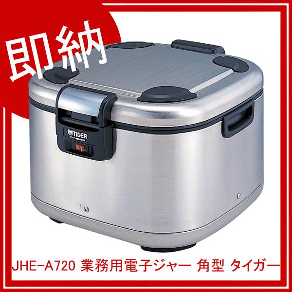 【即納】 JHE-A720 業務用電子ジャー 角型 タイガー 【ECJ】