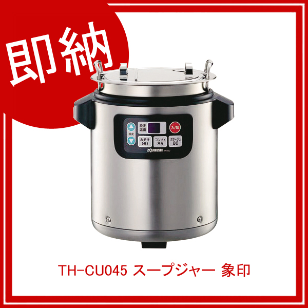 【即納】 TH-CU045 スープジャー 象印 【ECJ】