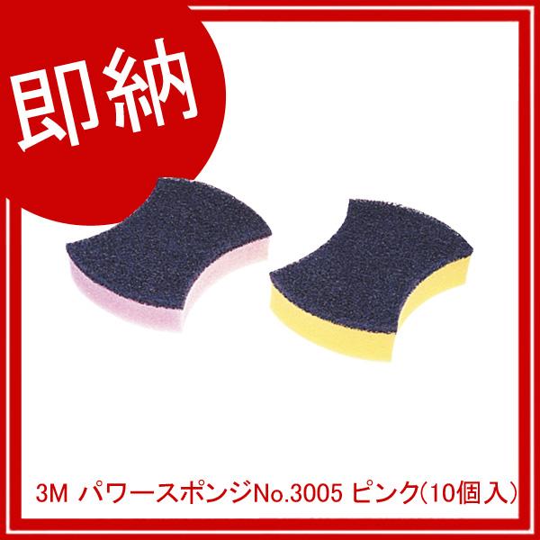 【即納】【まとめ買い10個セット品】 3M パワースポンジ No.3005 ピンク(10個入) 【ECJ】