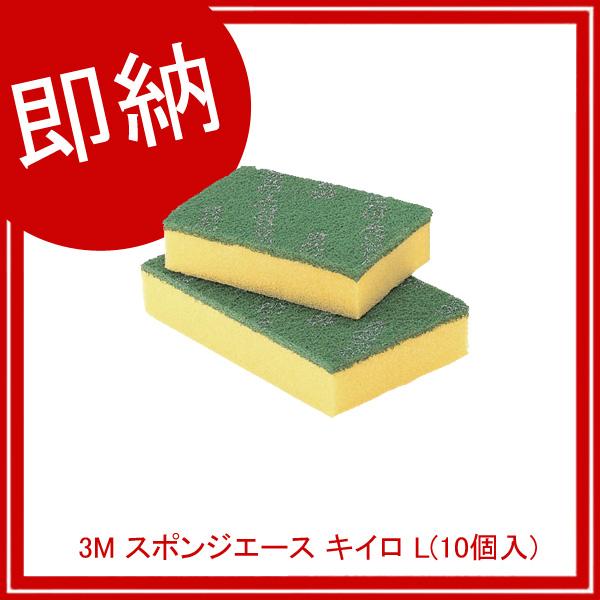 【即納】【まとめ買い10個セット品】 3M スポンジエース キイロ L(10個入) 【ECJ】