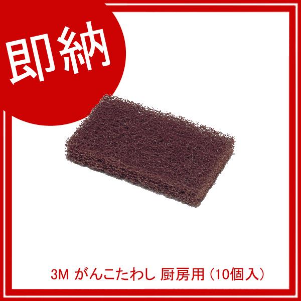 【即納】【まとめ買い10個セット品】 3M がんこたわし 厨房用 (10個入) 【ECJ】