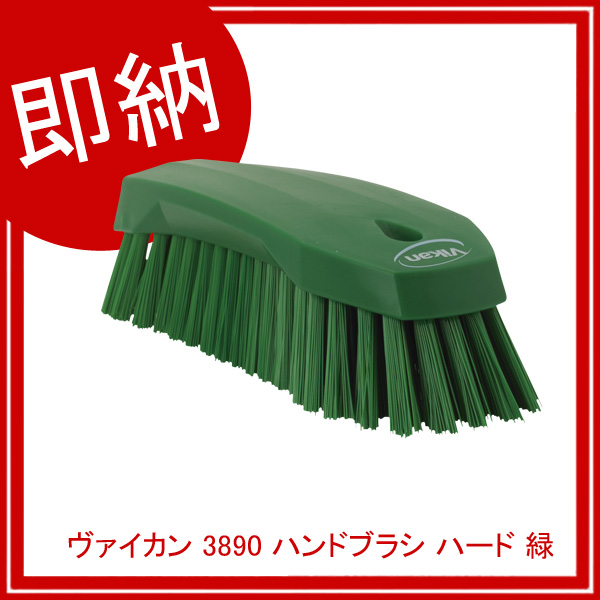 【即納】【まとめ買い10個セット品】 ヴァイカン 3890 ハンドブラシ ハード 緑 【ECJ】