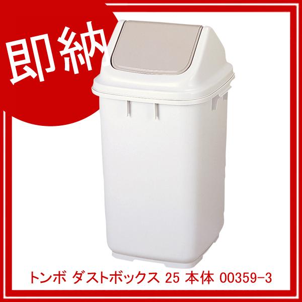 【即納】【まとめ買い10個セット品】 トンボ ダストボックス 25 本体 00359-3 【ECJ】
