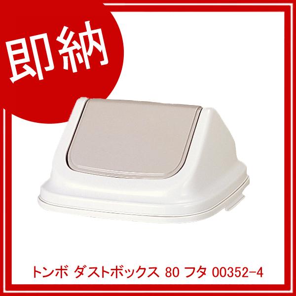 【即納】【まとめ買い10個セット品】 トンボ ダストボックス 80 フタ 00352-4 【ECJ】