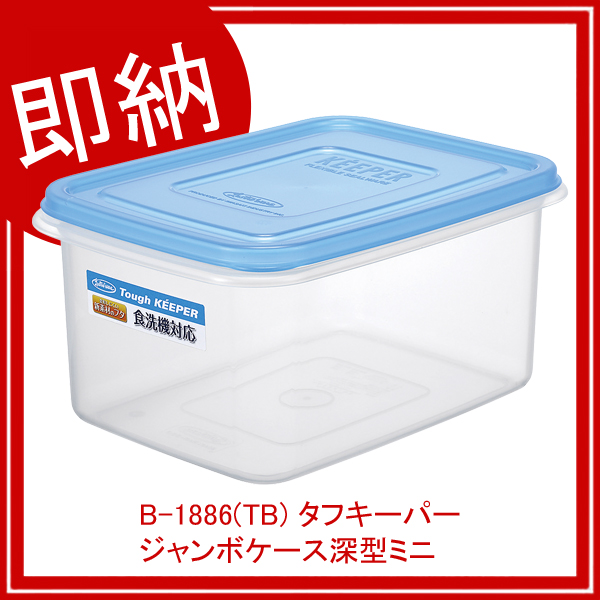 【即納】【まとめ買い10個セット品】B-1886(TB) タフキーパー ジャンボケース深型ミニ(食洗機対応) 【ECJ】