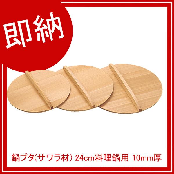 【即納】【まとめ買い10個セット品】 鍋ブタ(サワラ材) 24cm 料理鍋用 10mm厚 【ECJ】