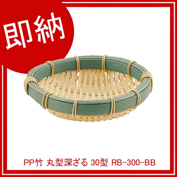 【即納】【まとめ買い10個セット品】 PP竹 丸型深ざる 30型 RB-300-BB 【ECJ】