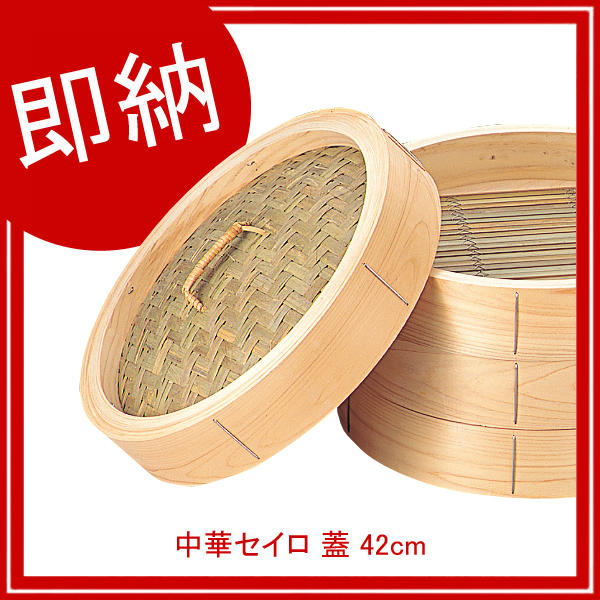 【即納】【まとめ買い10個セット品】 中華セイロ 蓋 42cm 【ECJ】